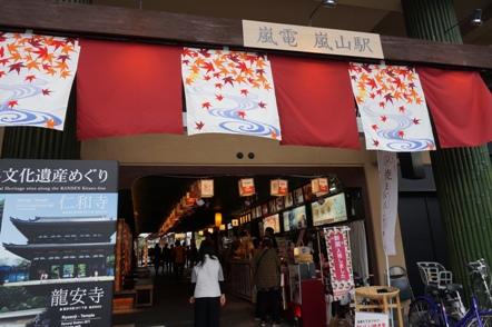 嵐山駅1.jpg